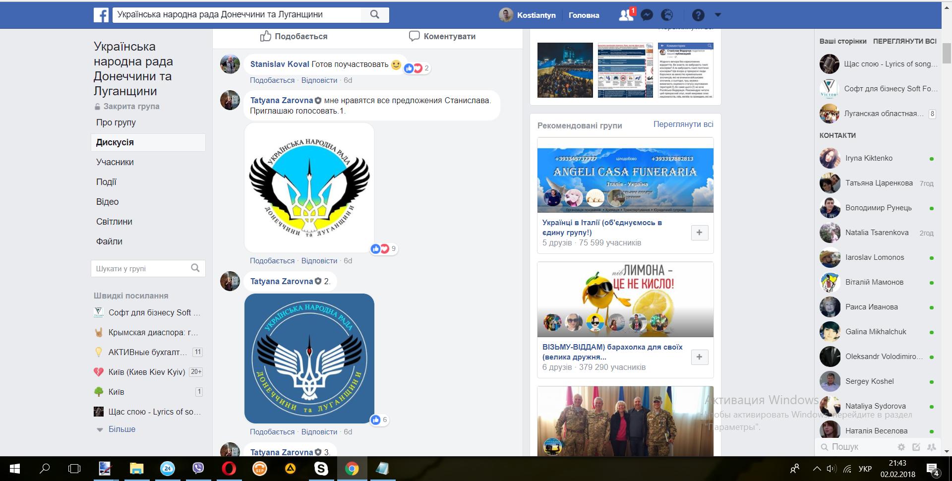 Голосування за банер УНРДЛ в групі в Фейсбук