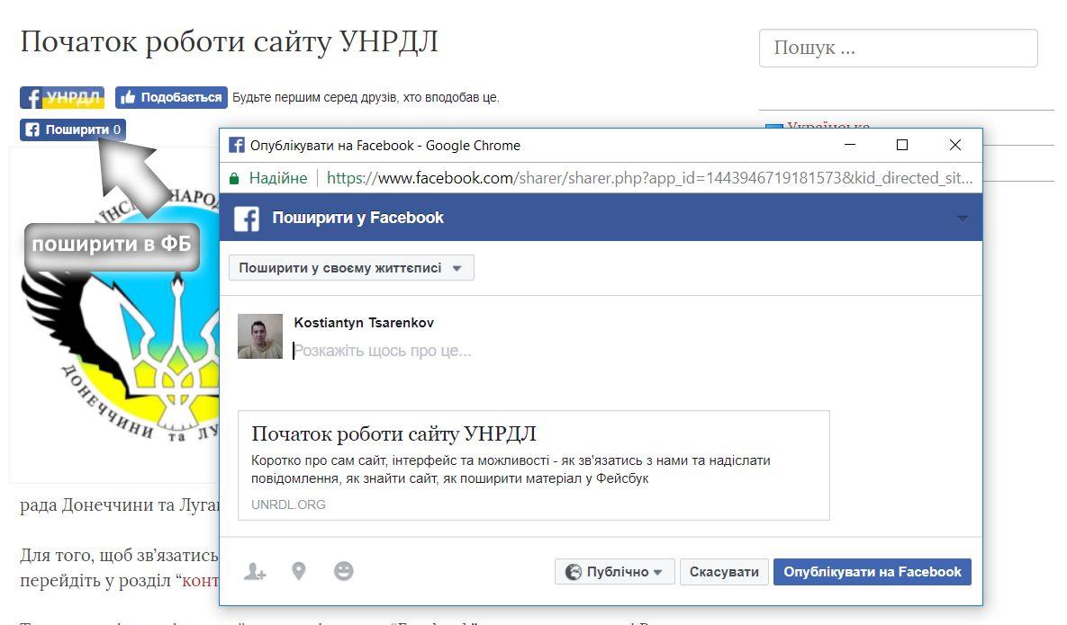 Як поширити запис новини в Фейсбук