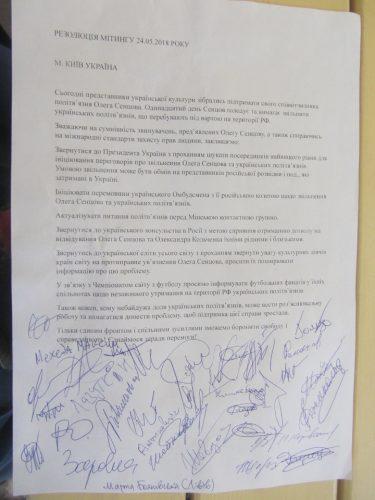 Акція Фрі Сенцов під посольством РФ в Києві - фото 2