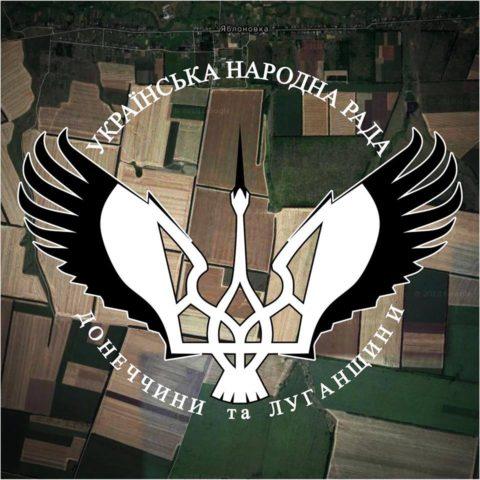 Логотип Українська народна рада Донетчини та луганщини